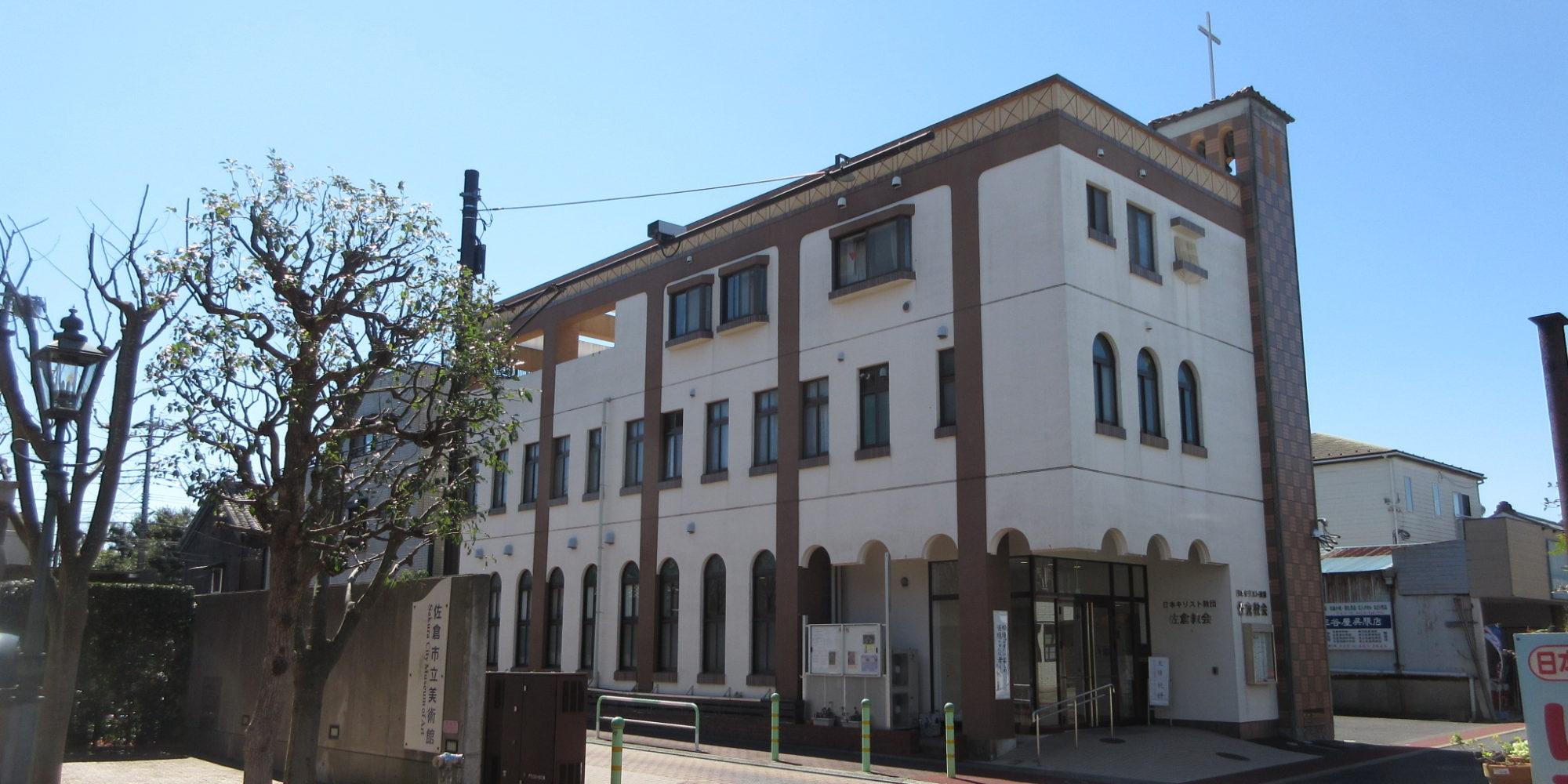 日本キリスト教団佐倉教会